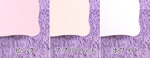 プリンセスコーヒーテーブル色見本 ピンク・アプリコット・ホワイト