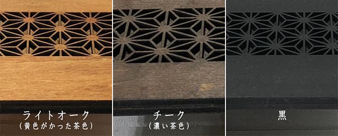 和彫りテーブル色見本ライトオーク・チーク・黒